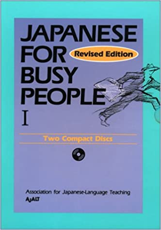 Cds (Vol 1) (Japanese for busy people)