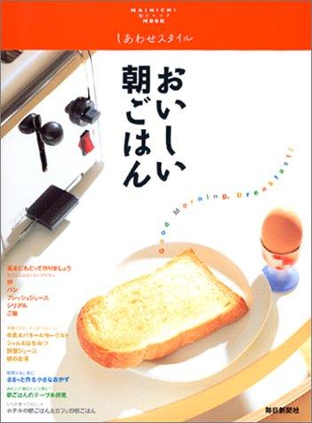 おいしい朝ごはん (毎日ムック―しあわせスタイル)