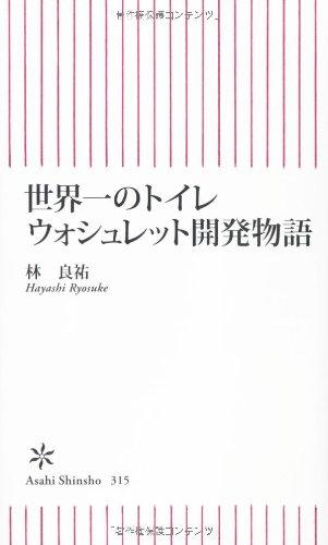 世界一のトイレ ウォシュレット開発物語 (朝日新書)