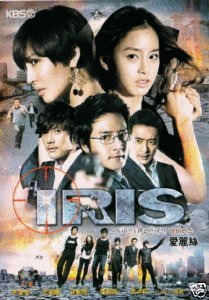 Iris korean movie eng sub