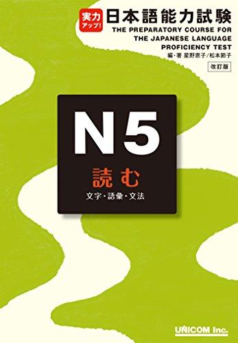 jitsuryoku appu nihongo nouryoku shiken n5 yomu the preparatory