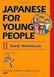 Japanese for Young People II: Kanji Workbook