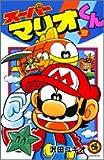 Super Mario-kun (33) (Colo Dragon Comics) (2005) ISBN: 4091432239 [Japanese Import]