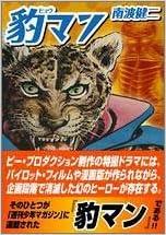 豹マン (上) (マンガショップシ...