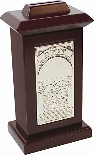 (Judaica Mega Mall Classic Wood & Silver Plated Rectangle Tzedakah Box with Jerusalem inscribed on plate)