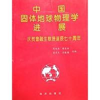 中国固体地球物理学进展:庆贺曾融生教授诞辰70周年