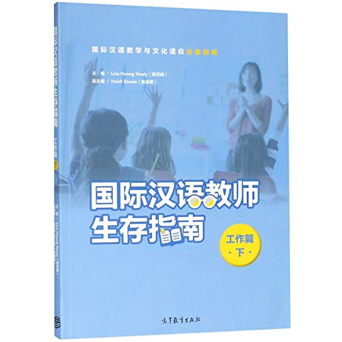 Survival Guide for International Chinese Language Teacher (on Work Vol.2) (Chinese Edition) by Higher Education Press