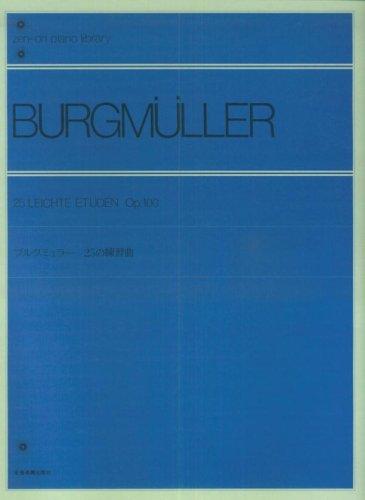 進歩 ブルグミュラー