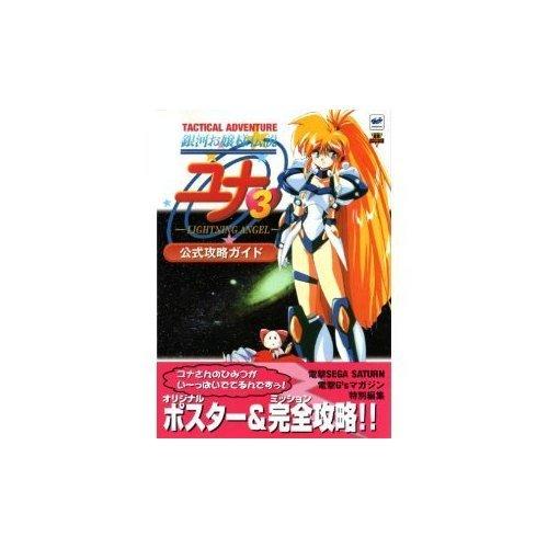 Galaxy Fraulein Yuna 3 Lightning Angel Official Art Book / Sega Saturn, Ss