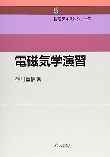 電磁気学演習 (物理テキストシリーズ 5)