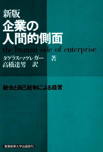 企業の人間的側面―統合と自己統制による経営