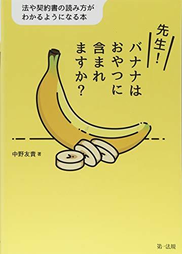 先生! バナナはおやつに含まれますか?―法や契約書の読み方がわかるようになる本―