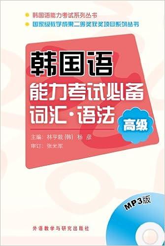 Book Essential Vocabulary and Grammar for TOPIK Advanced (Korean Edition)