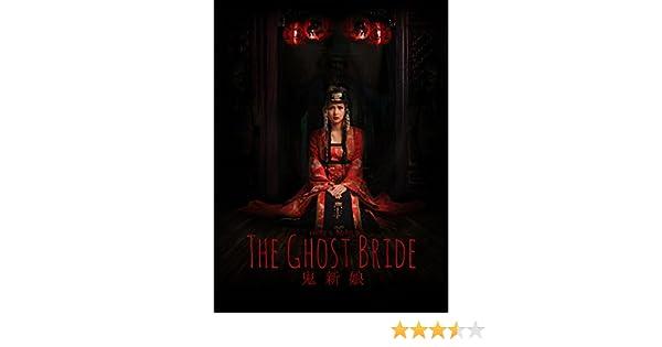 ghost bride full movie philippines