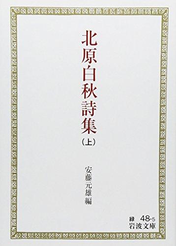 北原白秋詩集〈上〉 (岩波文庫)