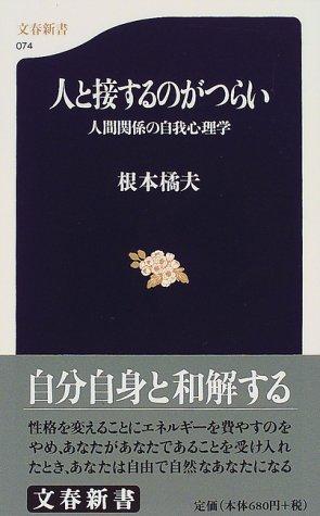 人と接するのがつらい―人間関係の自我心理学 (文春新書 (074))