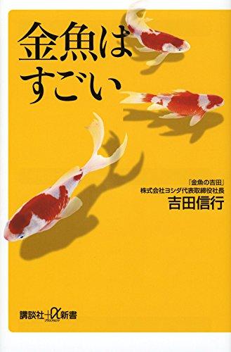 金魚はすごい (講談社+α新書)