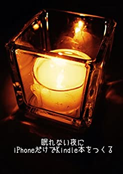 Publishing a Kindle book just on the iPhone at night you can not sleep (Japanese Edition)