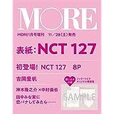 2020年1月号 増刊 カバーモデル:NCT 127( エヌシーティー )グループ