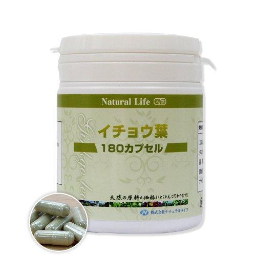イチョウ葉カプセル[180粒]天然ピュア原料(無添加)健康食品(いちょう葉,イチョウハ,いちょうは) B00E9OGQWO