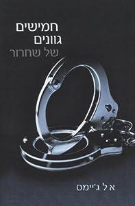 Paperback Hamishem Gvanim shel Shihrur [Hebrew] Book