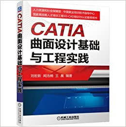 CATIA Surface Design Foundation and Engineering Practice(Chinese