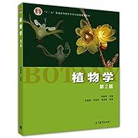 """""""十二五""""普通高等教育本科国家级规划教材:植物学(第2版)"""