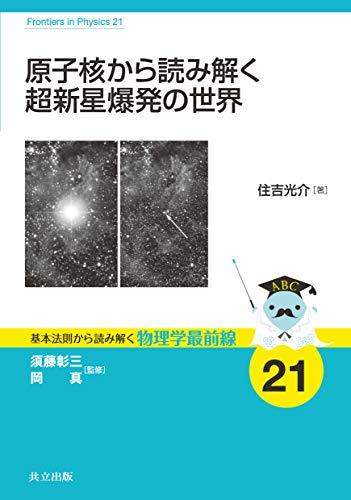 原子核から読み解く超新星爆発の世界 (基本法則から読み解く物理学最前線)