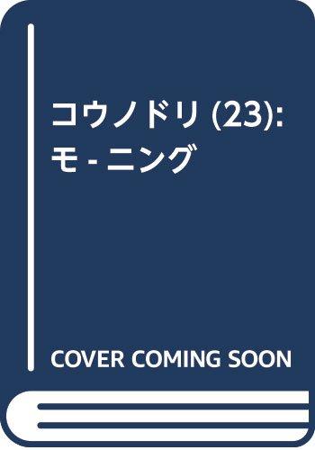 コウノドリ(23): モ-ニング