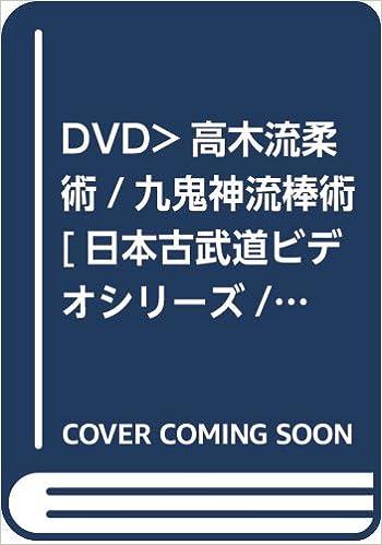 DVD>高木流柔術/九鬼神流棒術 [...
