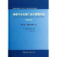 城镇污水处理厂运行管理手册(原著第6版) 卷3:固体处理工艺