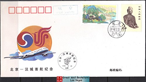 China Stamps - 1994, First Flight from Beijing to Seoul Commemorative, First Day Cover -