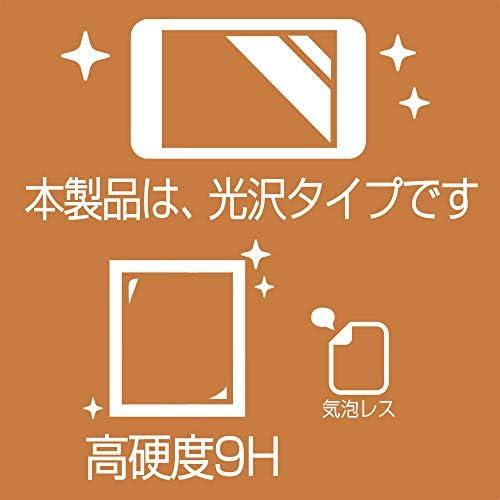 【2枚セット】プロフォト Profoto D2 用【高硬度9H】液晶保護フィルム 傷に強い!高硬度9Hフィルム