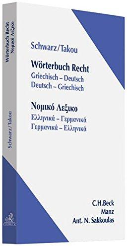 Wörterbuch Recht: Griechisch-Deutsch / Deutsch-Griechisch