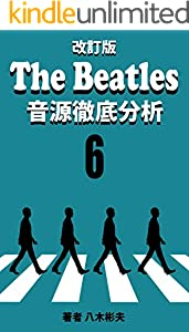 kaiteiban The Beatles ongentetteibunseki six (Japanese Edition)