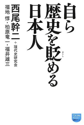 自ら歴史を貶める日本人 (徳間ポケット)