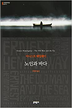 The Old Man and the Sea [With English Version] (Korean Edition)