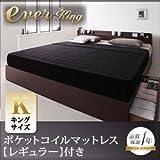 収納ベッド キング【EverKing】【ポケットコイルマットレス:レギュラー付き】 ダークブラウン 棚・コンセント付収納ベッド【EverKing】エヴァーキング【代引不可】
