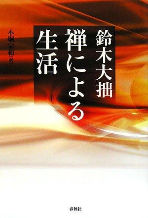 禅による生活 (禅ライブラリー)
