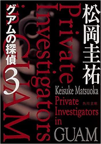 グアムの探偵 3 (角川文庫)
