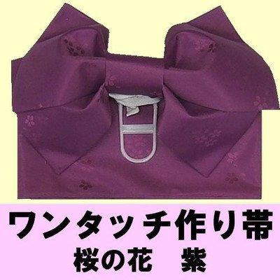 スプレー発音する私たちのノーブランド品 ワンタッチ 作り帯 桜の花 紫