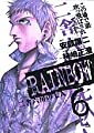 RAINBOW 6—二舎六房の七人 (ヤングサンデーコミックス)