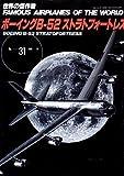 ボーイングBー52ストラトフォートレス (世界の傑作機 NO. 31)