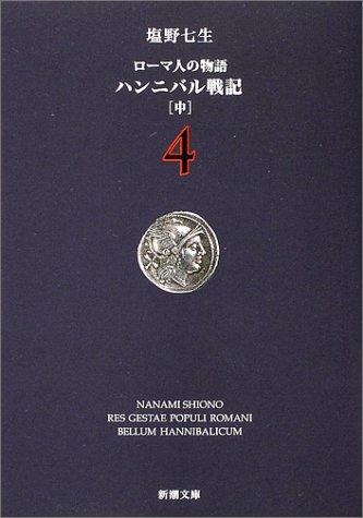 ローマ人の物語 (4) ― ハンニバル戦記(中) (新潮文庫)