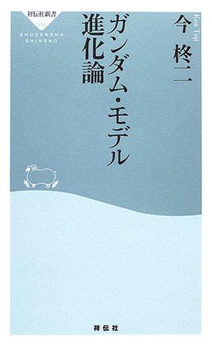 ガンダム・モデル進化論 (祥伝社新書 (004))
