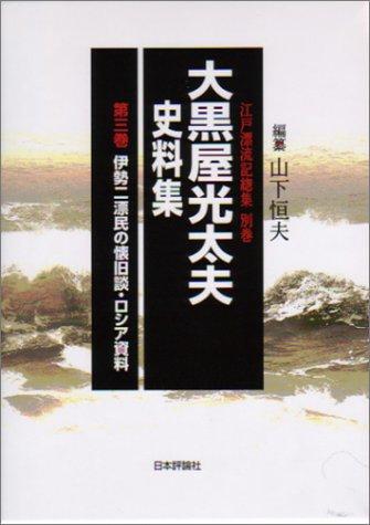 大黒屋光太夫史料集 第3巻