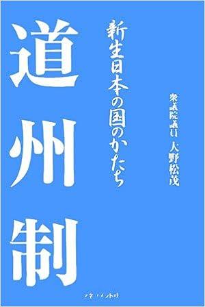 道州制―新制日本の国のかたち | 大野 松茂 |本 | 通販 | Amazon