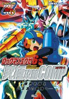 Rockman EXE 6 ultimate capture COMP (Wonder Life Special) (2006) ISBN: 4091062962 [Japanese Import]