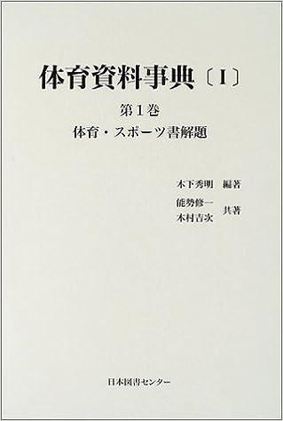 体育資料事典 (1第1巻) | 能勢 ...