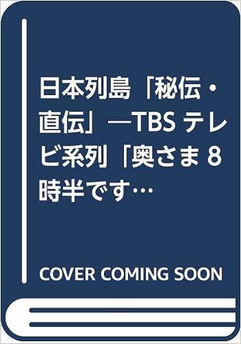 日本列島「秘伝・直伝」―TBSテレ...